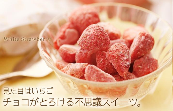 イチゴチョコレート.jpg